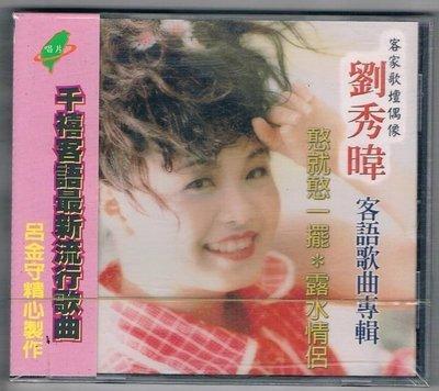 客家CD-劉秀暐:憨就憨一擺 TW1002 (全新)/免競標