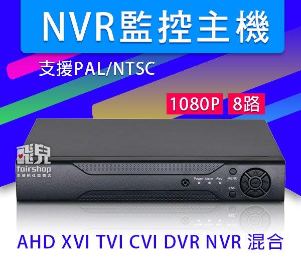 【碰跳】送贈品!快速遠端連線 AHD NVR 監控主機 監視 1080P 8路 TVI CVI NVR DVR 6合1