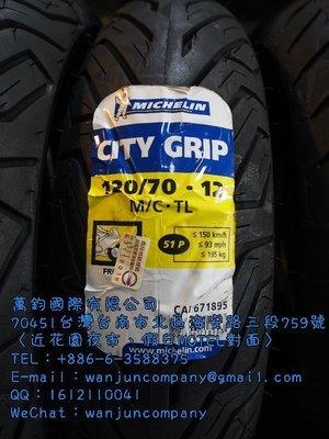 萬鈞國際 Michelin 米其林 City Grip 120/70-12 免運含運或含工裝到好 歡迎店家批貨 批發
