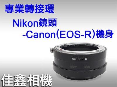 @佳鑫相機@(全新品)NIK-EOS(R)專業轉接環 Nikon(AI)鏡頭 轉至Canon EOS-R系列機身 可刷卡