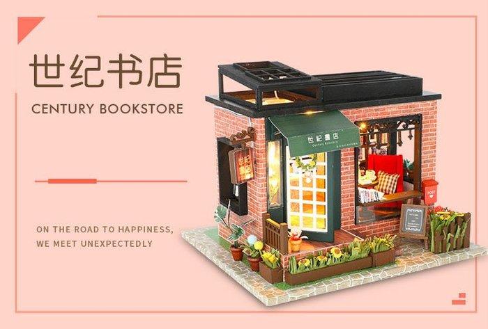 【批貨達人】世紀書店 手工拼裝 手作DIY小屋袖珍屋 帶防塵罩 迷你屋 創意小物生日禮物