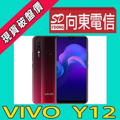 【向東電信=現貨】全新vivo y12 3+64g 6.35吋三鏡頭八核心指紋辨識手機空機單機3500元