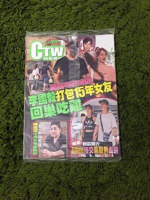 【阿魚書店】時報周刊 no.2175-李國毅/Albee / 唐榮總座低價售鋼捲圖利