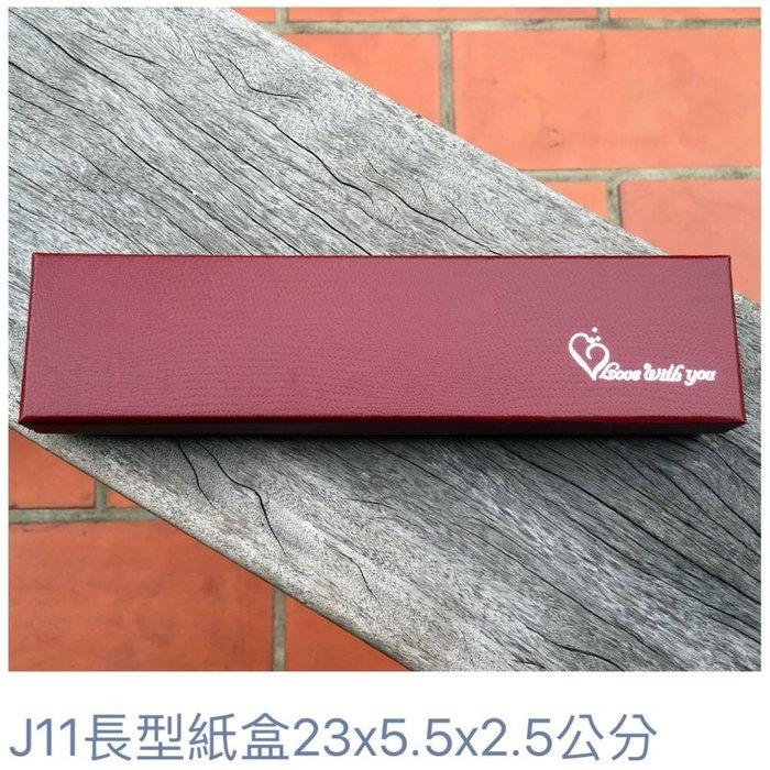 J11-深紅色長型包裝紙盒 可裝手鍊 御守【ROSE手工飾品開發 J1103】