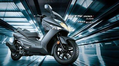 三陽重機GTS300I ABS(零利率7080X30期)+超值好禮