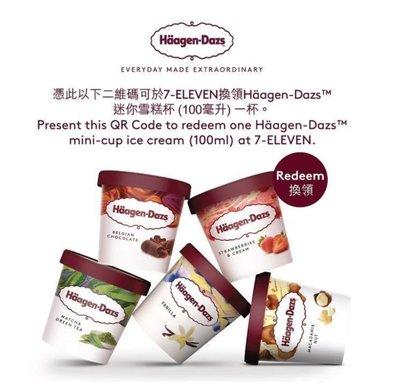 Haagen Dazs 100ml 雪糕杯 售$20=1個QR code 在7-11兌換