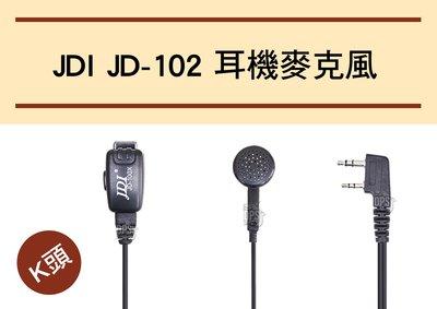 └南霸王┐JDI JD-100X K頭耳塞式耳機/JD-102/適用SFE S690/HORA SMA-3/ANYTON
