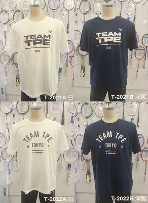 (台同運動活力館) VICTOR 勝利【東京奧運】【中華隊】【限定販售】【棉質】棉T T恤 T-2021 T-2022