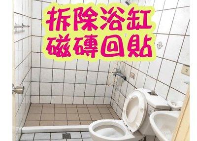 [阿華師傅]-新竹/苗栗/台中-專業泥作工程承包舊屋翻新、浴室翻修,拆除浴缸、浴室積水、馬桶漏水、貼磁磚、歡迎來電詢問
