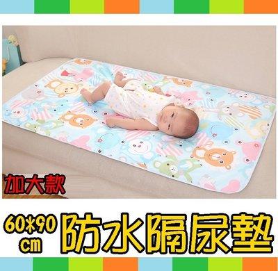 【60*90公分防水隔尿墊】優質柔軟三層嬰兒防水尿墊/寶寶床單必備/尿墊/ 隔尿墊/ 防水膜/嬰兒床用品