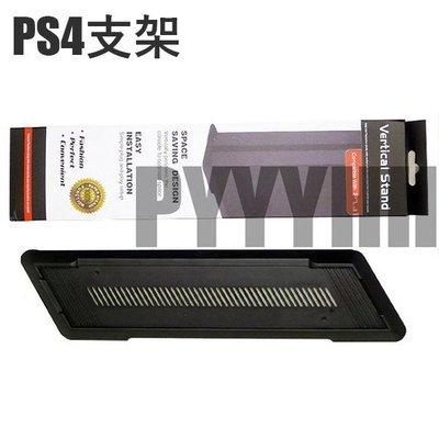 現貨 PS4 直立架 主機直立架 PS4 縱置架 PS4 置放架 PS4 固定架 副廠 全新 支架 支撐架 固定座