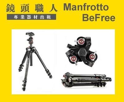 ☆ 鏡頭職人 ☆( 租腳架 ) ::: Manfrotto Befree MKBFRA4-BH 可反折 師大 板橋 楊梅