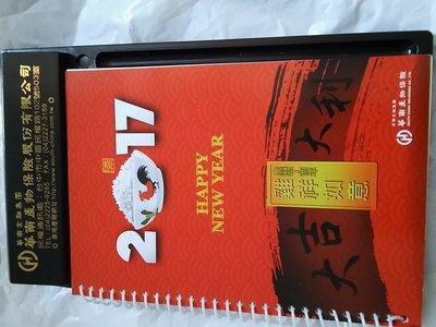 2017年華南產物保險 台式桌曆 (全新品) 有現貨
