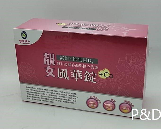 (P&D)靚女風華錠+CA 60錠/盒 特價1100元