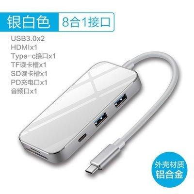 Type-C擴展塢拓展塢usb轉接頭hub分線器集雷電3蘋果電腦 8合1白色