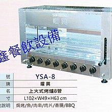 全新 東鑫代理 YSA-8 鍍鋅管 上火式8管瓦斯紅外線烤爐 / 烤肉爐 / 營業用烤爐