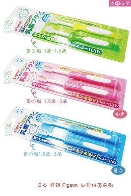 牙齒寶寶 日本 貝親 PIGEON 幼兒 三階 四階段 抗菌牙刷兩入 可刷卡