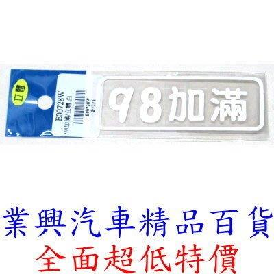98加滿/立體→白色(立體貼紙→自黏性、耐水、耐候、不脫落)(E00728W)【業興汽車精品百貨】
