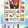 (個人化郵票22)中華民國第十二任總統副總統就職紀念