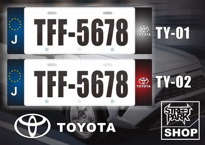 【STREET PARK】訂製 歐盟 車牌裝飾 TOYOTA Altis 全車系通用【原價780$ 特價 580$】