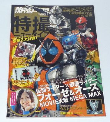 日本假面雜誌 NewType The Live 2012 1月號 海贓戰隊 宇宙刑事 原價日幣1590 yen