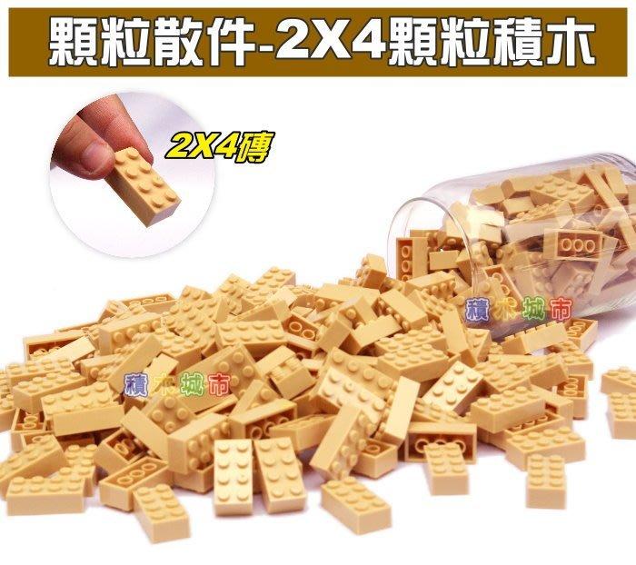 【積木城市】配件工具-顆粒積木 2X4磚 13色 100G 積木磚 顆粒 人像畫 積木零件 積木牆 積木桌 DIY