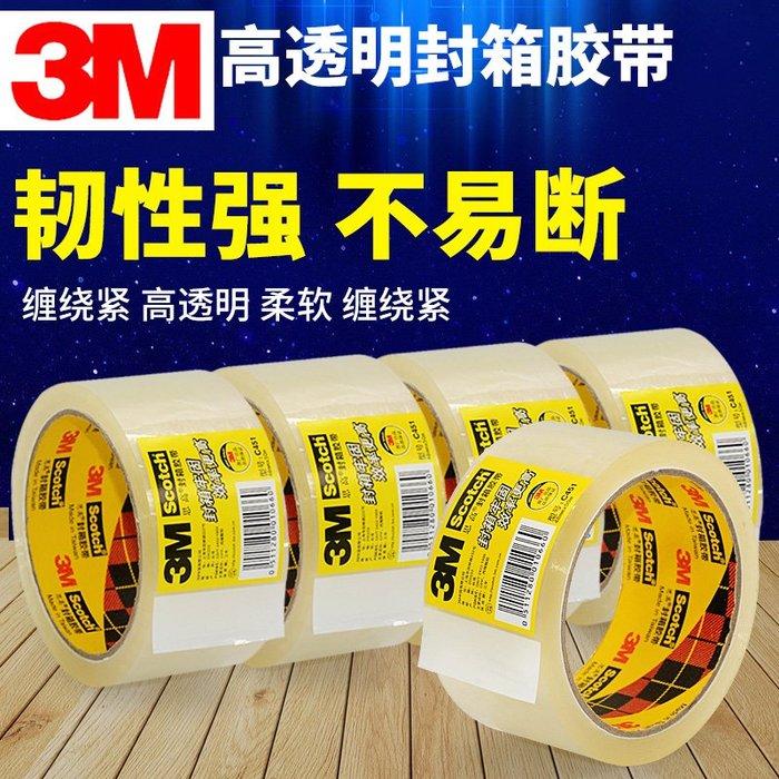 奇奇店-3Mc451包裝膠帶透明高粘封箱膠帶物流打包帶4.8cm寬快遞搬家打包膠帶(尺寸不同價格不同)