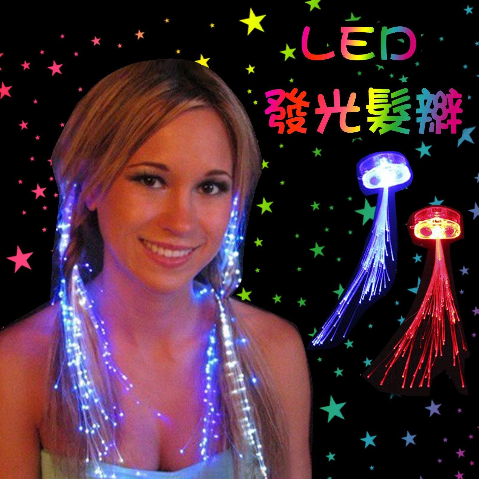 夜店狂歡派對PARTY尾牙遊行狂歡表演【POP09】派對用~LED 發光髮辮☆雙兒網☆