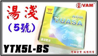 ξ梵姆ξ  YUASA 湯淺電池..5號 YTX5L-BS,此賣場價格無保固