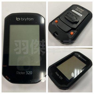 (羽傑單車)BRYTON 60/450/410/420/320/330/310 碼表專用保護套 碼錶果凍套 彈性矽膠