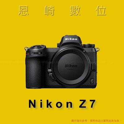 恩崎科技 Nikon Z7 BODY 無反全片幅單眼相機