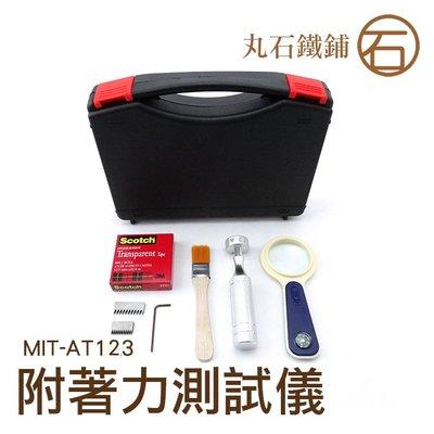 【丸石五金】塗裝測試 附著力 油漆塗料附著力 MIT-AT123