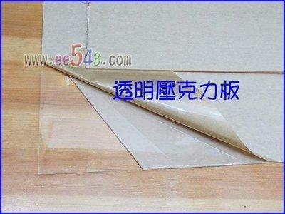 透明壓克力板30*20公分厚度2mm.塑料板底板模型修改DIY材料塑膠板帶孔固定板底座勞作工藝品