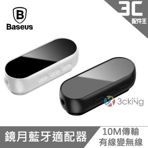 Baseus 倍思 BA02 鏡月藍牙適配器 藍牙 接收器 無線藍牙耳機 音源接收器