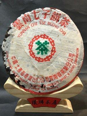 【璞珥茶房】2002年勐海7532青餅