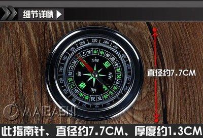大號不銹鋼指南針指北針戶外專用熒光羅盤多功能便攜式 「薇銘小鋪」WM