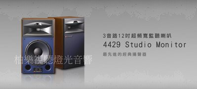 (柏樂視聽燈光)-JBL-3音路12吋超頻寬監聽喇叭-4429