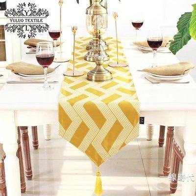 桌旗現代簡約桌旗北歐幾何茶幾旗新中式歐式美式金黃色後現代餐旗
