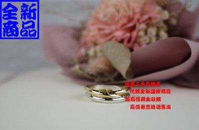 優買二手精品名牌 Cartier 卡地亞 TRINITY 750 黃K K金 玫瑰金 白K 三色 三環 戒指 墜子 全新