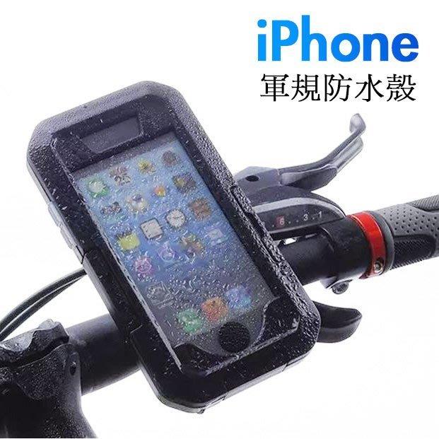 iPhone 6、6S、5、5S 軍用裝甲防水殼 IPX8-戶外旅遊運動必備 附腳踏車固定架 臂帶 掛繩【艾斯奎爾】
