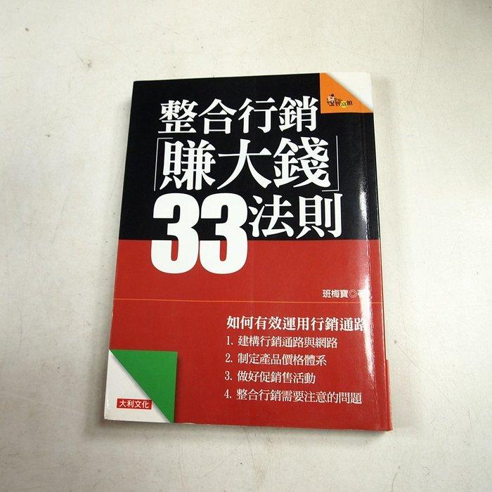 【懶得出門二手書】《整合行銷賺大錢33法則》ISBN:9866853462│大利文化│班梅寶│七成新(32B16)