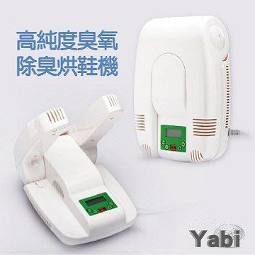 Yabi R200 高效O3臭氧烘鞋機 烘乾機各種鞋子皆適用