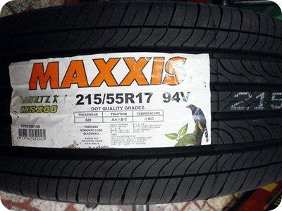 ***天下第一輪***MAXXIS 正新 瑪吉斯 MS800 215/55/17  完工價3300