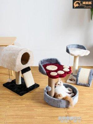 貓抓板 小型貓爬架貓抓板貓抓柱子貓樹貓塔貓架貓窩地籠貓咪磨爪貓咪玩具
