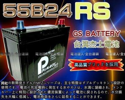 【中壢電池】55B24RS 杰士 GS 統力 汽車電池 FERIO 豐田 VIOS TERCEL FREECA 中華威力