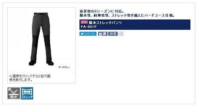 五豐釣具-SHIMANO2016最新款春.夏.秋季都可以穿得帥氣釣魚褲PA-041P特價3500元