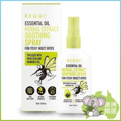 【澳洲精選】紐西蘭 Beggi Soothing Spray 驅蚊精靈 天然植物精油防蚊噴霧 75ml