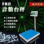 FHC 電子計數量台秤【150kg/ 75kg】M台面40×...