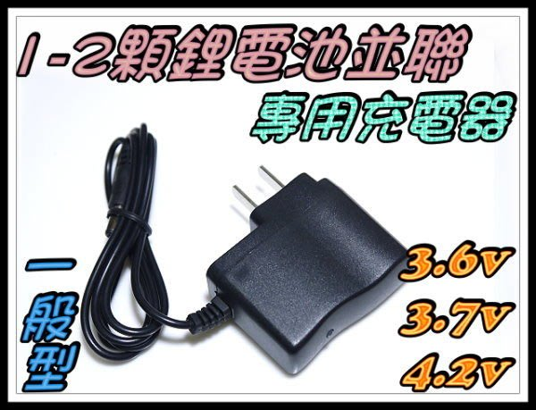 現貨 光展 1-2顆鋰電池並連 3.6V 3.7V 4.2V 充電器18650鋰電池充電器.18650鋰電池頭燈充電器