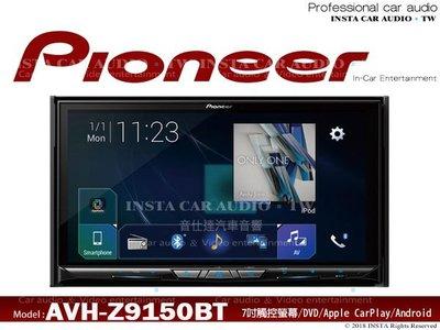 音仕達汽車音響 PIONEER 先鋒【AVH-Z9150BT】7吋藍芽觸控螢幕/DVD/IPHONE/IPOD/安卓